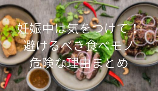 妊娠中注意すべき食べ物まとめ|生肉・生魚・生卵・チーズ・ハーブは食べてもいいの?