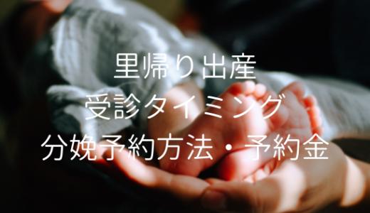 里帰り出産の受診タイミング・分娩予約時期と方法・予約金についてのまとめ