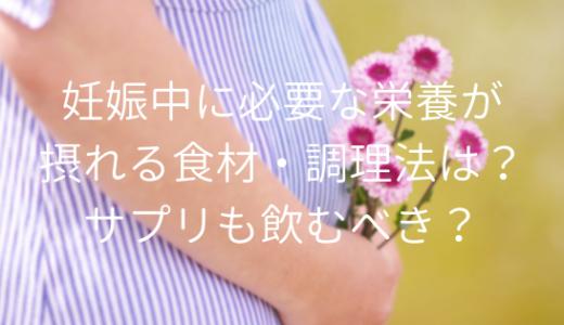 妊娠中に必要な栄養が摂取できる食材・料理・サプリ