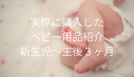 実際に購入した出産準備ベビー用品【チェックリストあり】新生児〜3ヶ月