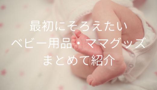 出産前に準備するベビー用品・ママグッズリスト|新生児〜生後3ヶ月【チェックリストあり】