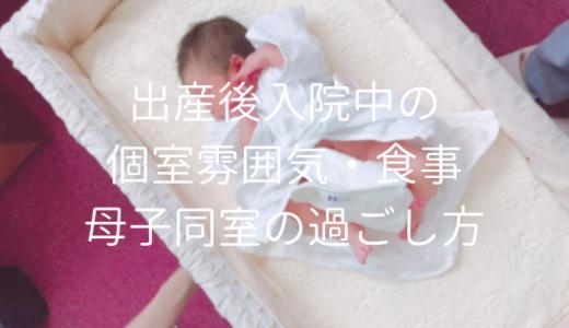 【初産出産レポ】出産後入院中の個室雰囲気・食事・母子同室の過ごし方紹介