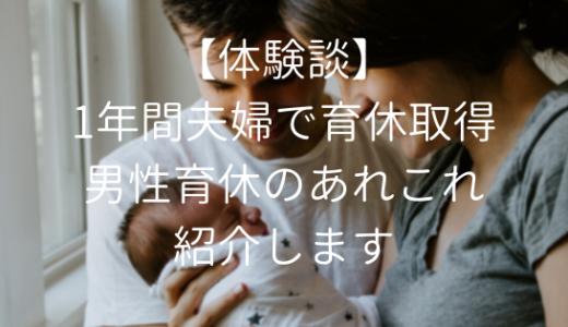 【体験談】夫婦で1年育休同時取得|男性育休のメリット・デメリット・取り方・収入